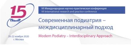 Лига содействия развитию подиатрии приглашает!