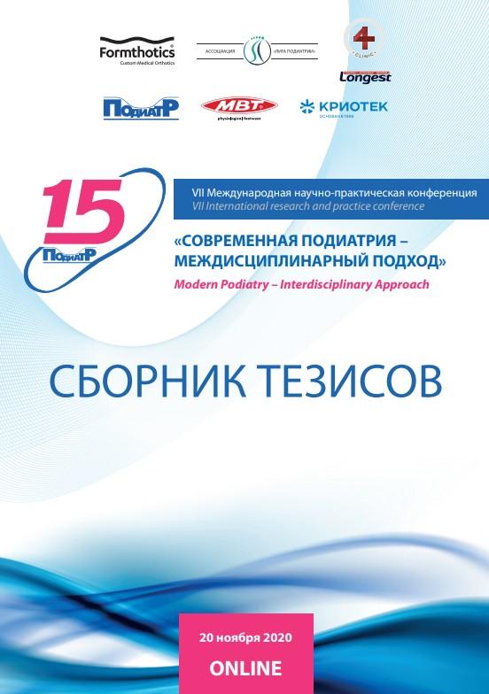 Тезисы VII Международной конференции «Современная подиатрия — междисциплинарный подход», 20 ноября 2020 года