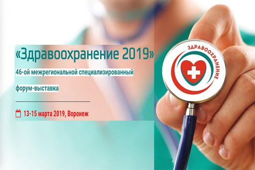 «Здравоохранение 2019» Итоги подведены – пора двигаться дальше